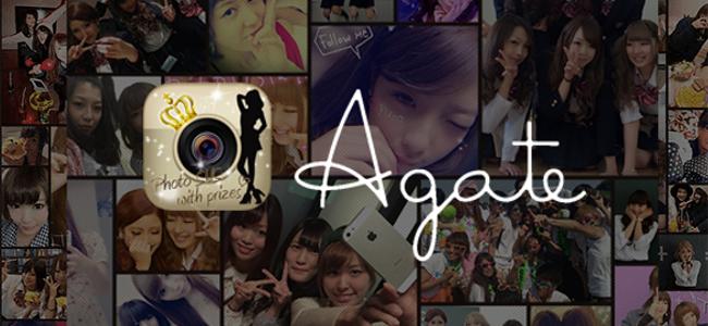 写真を投稿して賞金をゲット!写真Contestアプリ「Agate」