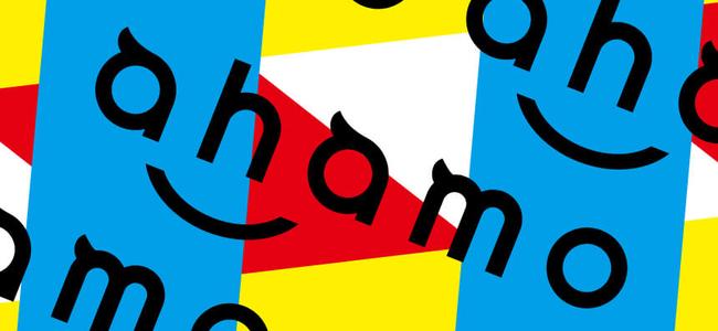 ドコモの「ahamo」3月26日より開始を発表