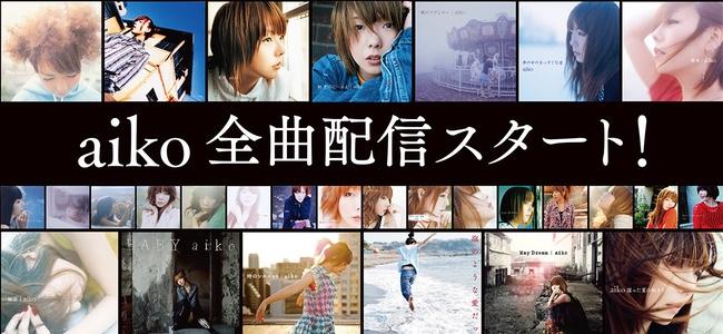 aikoがApple Musicをはじめ各種音楽ストリーミングサービスで全曲配信開始!!