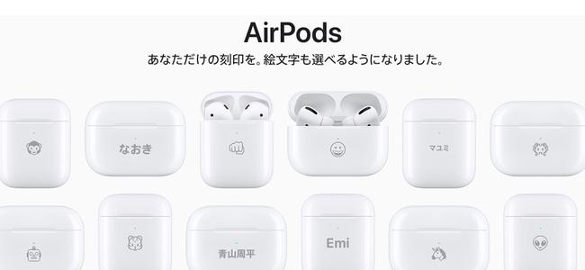 Apple公式で購入する際に可能な「AirPods」シリーズの刻印で絵文字が使用可能に