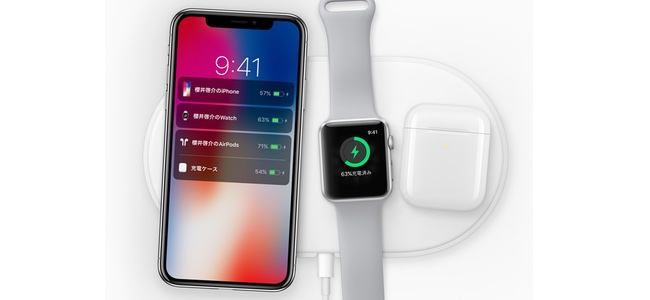 Apple純正のワイヤレス充電パッド「AirPower」は来月3月にも発売か。Apple Watchを無線で充電できるのはAirPowerのみとの情報も