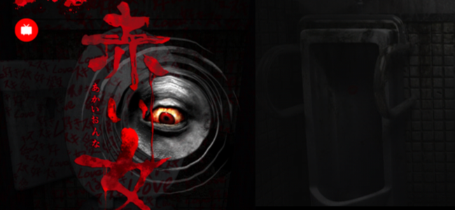 最恐脱出ゲーム「呪巣」開発陣が送る恐怖の脱出ゲーム「脱出ゲーム:赤い女」