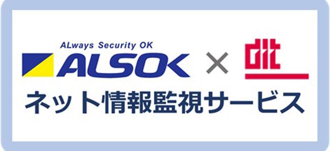 ALSOKがネット上の炎上を監視してくれる「ネット情報監視サービス」を発表!