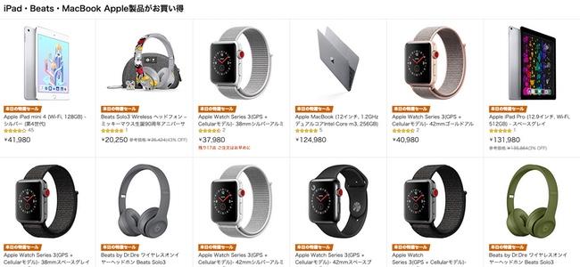 Amazonのタイムセール祭りでApple製品特集も開催中。iPadやBeatsヘッドフォンが特価で販売