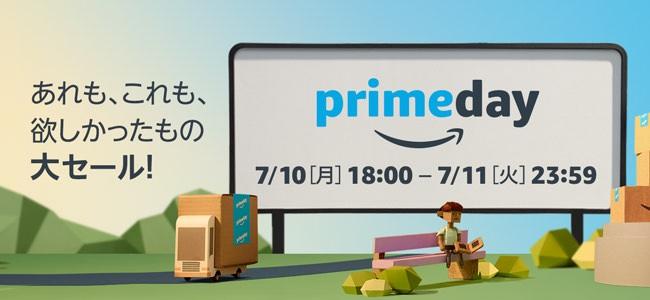 Amazonの大セール「プライムデー(Prime Day)」が今年も開催!7月10日18時からスタート!