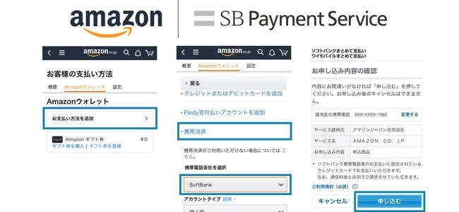 Amazonでの支払いに「ソフトバンク/ワイモバイルまとめて支払い」が対応。携帯料金とまとめての支払いが可能に