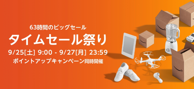 Amazonタイムセール祭りが開始!今日9月25日から明後日9月27日いっぱいまでの63時間限定!