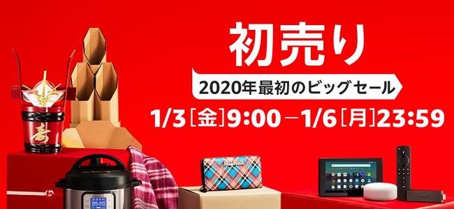 Amazonが2020年初売りセールを開始!タイムセールに加えておまかせ福袋や中身が見える福袋も販売。1月6日(月)23時59分まで