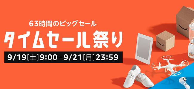 Amazonタイムセール祭りが開始!今日9月19日から明後日9月21日いっぱいまでの63時間限定!