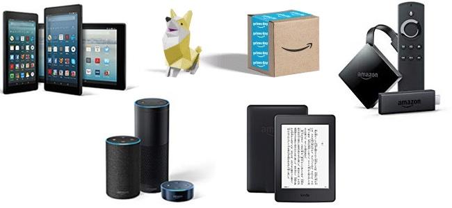 プライムデーでAmazon製デバイスが揃って格安に!スマートスピーカーが2980円、Fireタブレットが3280円から、Kindle端末は最大6300円オフ!