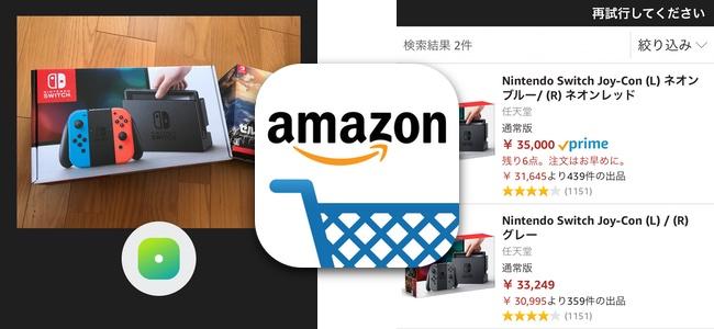 「Amazon」アプリがアップデートでカメラロール内の写真から商品検索ができるように