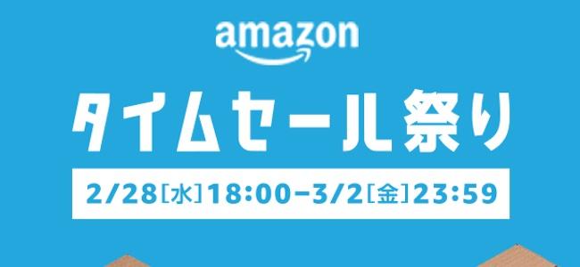 Amazonタイムセール祭りが開始!3月2日まで54時間に渡る大セール。アプリからの買い物で獲得ポイントがアップする「ポイントアップチャンス」も実施