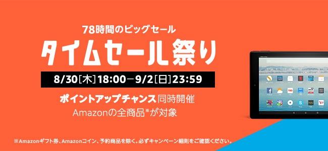 Amazonタイムセール祭りが開始!今回は9月2日23時59分までの78時間!