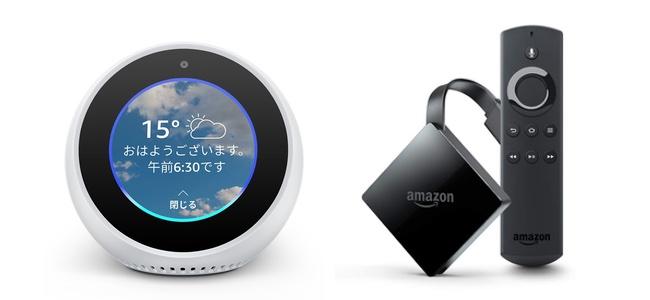 Amazonが「Echo Spot」を2台まとめ買いで6000円オフ、4K・HDR 対応の「Fire TV」を2500円オフのセール価格で販売中