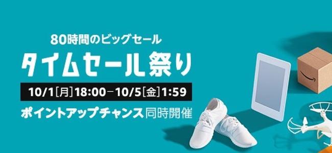 Amazonタイムセール祭りが10月1日18時から開始!今回は10月5日1時59分までの80時間!