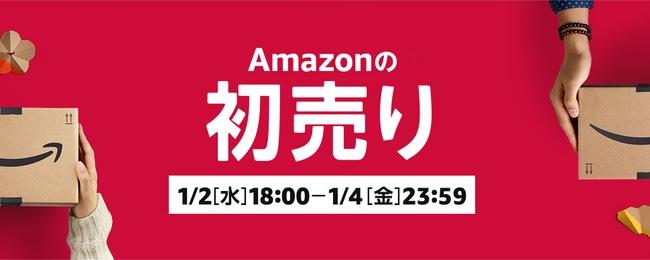 Amazonが1月2日より初売りセールを実施!中身が見えないおまかせ福袋や、中身がわかる見える福袋も販売。1月4日23時59分までの54時間限定