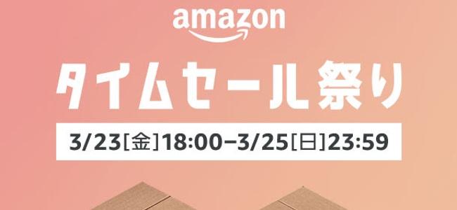 54時間限定のAmazonタイムセール祭りが開始!アプリからの買い物で獲得ポイントがアップする「ポイントアップチャンス」も実施