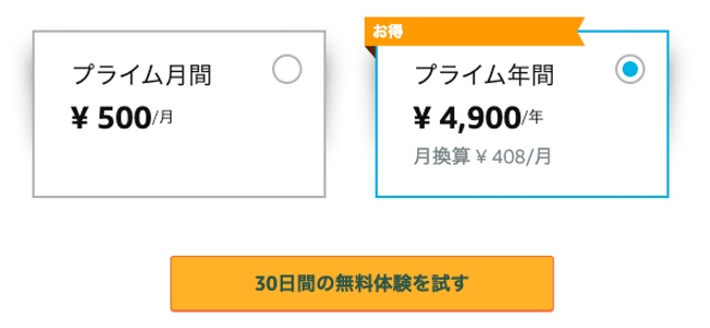 Amazonプライムの会員価格が値上げ4900円/年、500円/月に。年額で1000円、月額で100円アップ