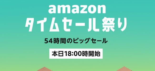 毎月恒例Amazonタイムセール祭りが開始!6月2日までの54時間限定!