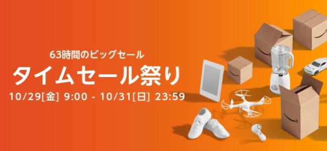 次回Amazonタイムセール祭りが発表!10月29日(金)朝9時から開始で3日間にわたる63時間!