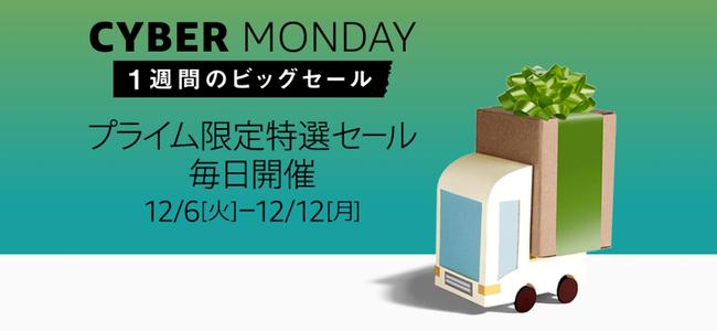 今夜0時から!Amazonが1週間に渡るセール「サイバーマンデーウィーク」を12月6日から12日まで開催!