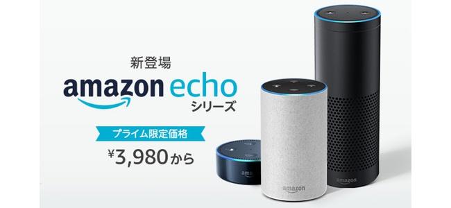 Amazonのスマートスピーカー「Amazon Echo」シリーズが国内での販売を開始、プライム会員なら最安3980円から