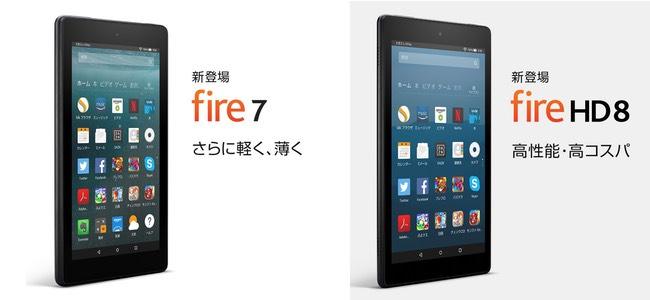 Amazonが8980円からの新しいタブレット「Fire 7」「Fire HD 8」を発表。プライム会員には4000円OFFキャンペーンも実施