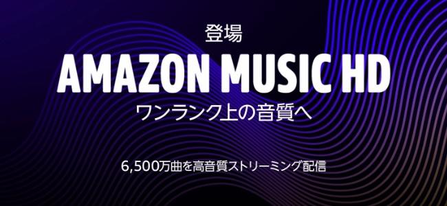Amazonが定額の音楽配信サービスでは最高音質となる「Amazon Music HD」を開始。ロスレスHD曲を6500万超提供