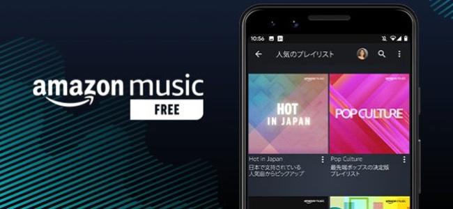 Amazon Musicが無料版のサービスを開始。広告付きでプレイリストなどを聞くことが可能