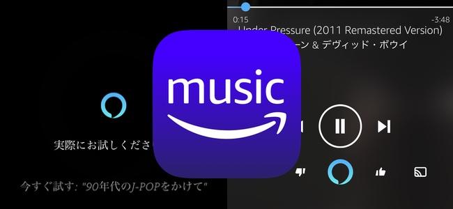 「Amazon Music」アプリがアップデートでAlexaに呼びかけてハンズフリーで曲のリクエストや操作ができるように