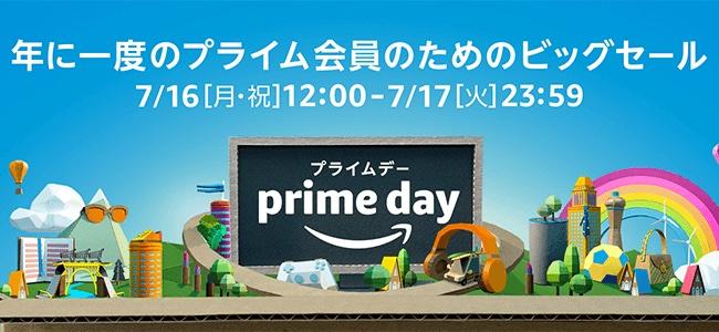 Amazonが年に一度の大型セール「プライムデー」を7月16日〜17日に開催!限定Tシャツ付きNEOGEO miniといった限定商品やAmazonのFireやEchoなども値下げ