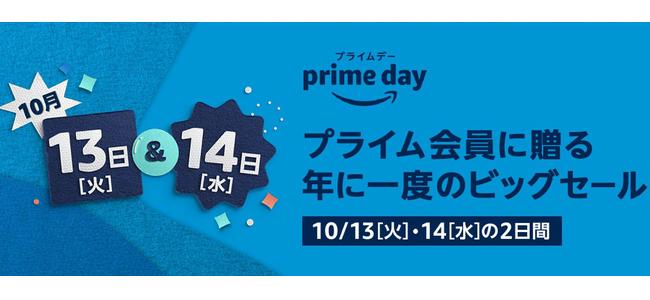 Amazonのビッグセール「prime day」開始!今日と明日の2日間、家電から生活用品、ファッションや食料品に至るまで様々な商品が値下げ!