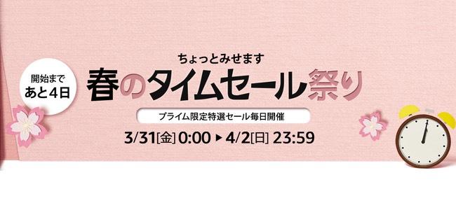 今週末の金曜3月31日から3日間、Amazonで「春のタイムセール祭り」開催!予告ページも公開中!