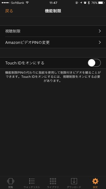 amazonvideoTouchid02