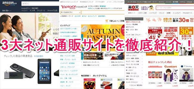定番ネット通販サイト「Amazon」「Yahoo!」「楽天」のお得な買い時を徹底紹介!