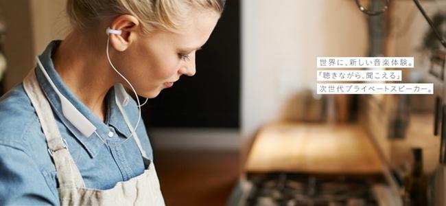 耳を塞がないイヤホン「ambie」にワイヤレスモデル「ambie wireless earcuffs」が登場