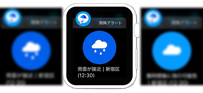 「雨降りアラート」がApple Watchに対応!手首を見るだけで雨雲の接近が分かるように