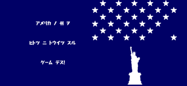 あなたの手でアメリカの州を統一しよう。地図のお勉強もできちゃう「アメリカのやぼう」