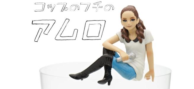 コップのフチ子が安室奈美恵とコラボした「コップのフチのアムロ」