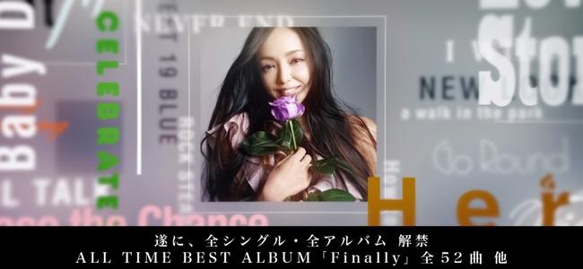 安室奈美恵の楽曲がApple Musicにて先行独占でストリーミング配信開始!全シングル・アルバムに加え、最後の東京ドーム公演ライブ音源も対象