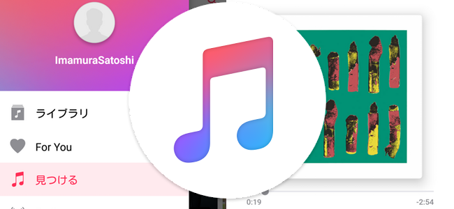 Android版Apple Musicがアップデート。iPhone版のデザインに合わさり、歌詞の表示も可能に