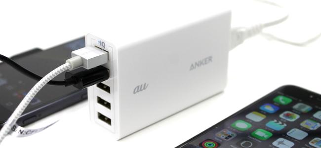 iPhoneの充電にも必須のアイテム「Anker 5ポート USBチャージャー」にauコラボバージョンが登場!全国のauショップで販売開始!