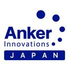 セブン-イレブンにて、10月21日よりAnker製品の取り扱いが開始!Lightningケーブルや急速充電器、ワイヤレスイヤホンなどをコンビニでいつでも購入可能に!