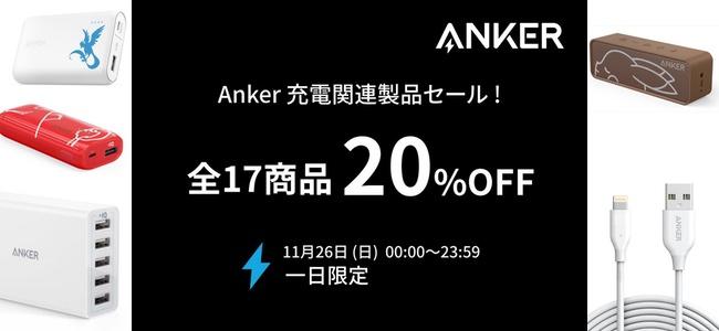 Ankerが本日11月26日限定のセールを実施!ポケモンバッテリーや定番のLightningケーブルを20%引きで販売