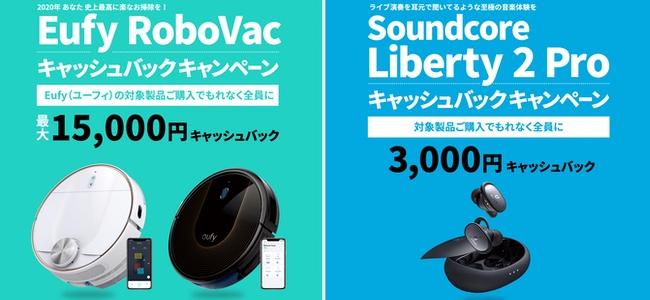 Ankerが完全ワイヤレスイヤホンやロボット掃除機を購入すると最大15000円のキャッシュバックを行うキャンペーンを開始