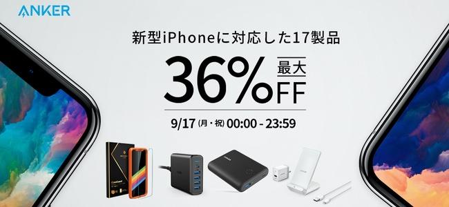 Ankerが本日限定!早くもiPhone XS/XS Max/XR対応を含む製品が最大36%OFFとなるセールを実施!