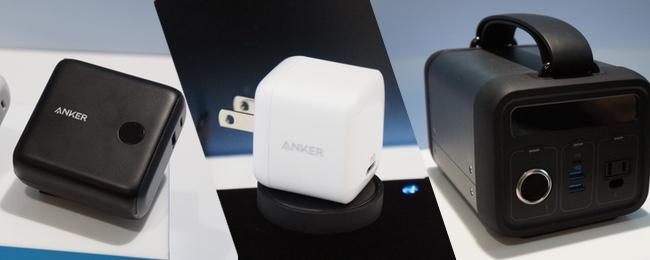Ankerが今までより高効率・低発熱・小型化を可能とした次世代の充電製品を始め、人気のアダプタ一体型バッテリーやポータブル電源など多数の新製品を発表!