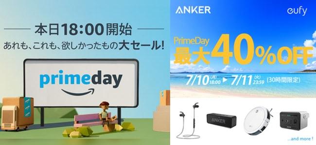 Amazonの大セール「プライムデー」開始!Ankerのバッテリーやイヤホン、スピーカー、家電計18製品が最大40%オフ!