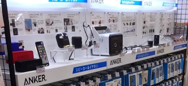 新宿のビックロにAnker製品の常設の展示販売コーナーが開設。首都圏内では初