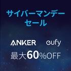 AnkerがAmazonサイバーマンデーにて最大60%OFF、いずれのアイテムも過去最安値のセールを実施!